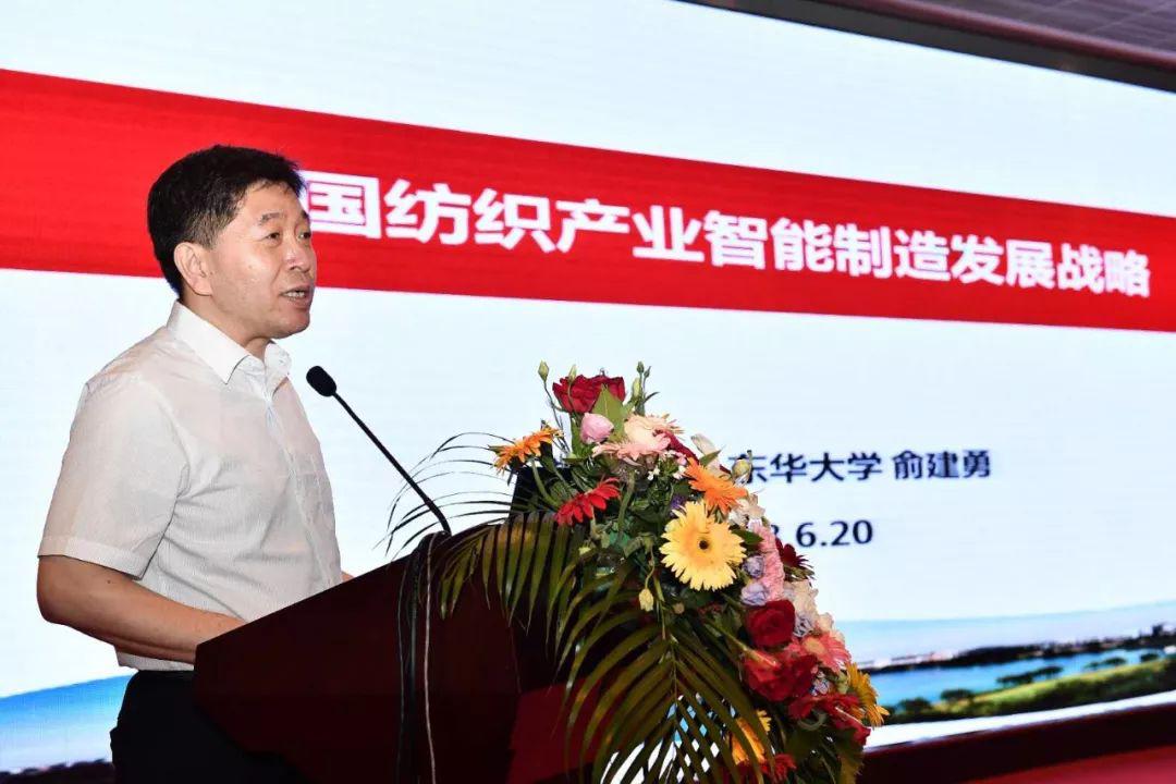 中国纺织工业智能智能制造大会